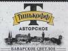 Тинькофф Баварское ▶ Gallery 627 ▶ Image 1779 (Label • Этикетка)