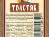 Толстяк сильное ▶ Gallery 1192 ▶ Image 3401 (Back Label • Контрэтикетка)
