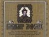 Владимир Мономах ▶ Gallery 1194 ▶ Image 3407 (Back Label • Контрэтикетка)