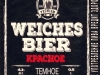Weiches Bier Красное ▶ Gallery 2050 ▶ Image 9489 (Label • Этикетка)