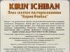 Kirin Ichiban ▶ Gallery 2197 ▶ Image 7232 (Back Label • Контрэтикетка)