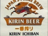 Kirin Ichiban ▶ Gallery 2197 ▶ Image 7233 (Label • Этикетка)