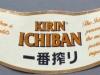 Kirin Ichiban ▶ Gallery 2197 ▶ Image 7234 (Neck Label • Кольеретка)