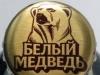 Белый медведь ▶ Gallery 2565 ▶ Image 8644 (Bottle Cap • Пробка)