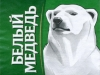 Белый медведь ▶ Gallery 2565 ▶ Image 8645 (Label • Этикетка)