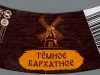 Старый Мельник из бочонка темное бархатное ▶ Gallery 2462 ▶ Image 8193 (Neck Label • Кольеретка)