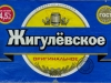 Жигулёвское Оригинальное ▶ Gallery 2709 ▶ Image 9175 (Label • Этикетка)
