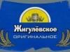 Жигулёвское Оригинальное ▶ Gallery 2709 ▶ Image 9176 (Neck Label • Кольеретка)