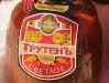 ТрутенЪ ▶ Gallery 1079 ▶ Image 3083 (Plastic Bottle • Пластиковая бутылка)