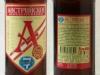 7 пивоваров. Австрийское нефильтрованное ▶ Gallery 2017 ▶ Image 6389 (Glass Bottle • Стеклянная бутылка)