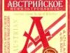 7 пивоваров. Австрийское нефильтрованное ▶ Gallery 2017 ▶ Image 6392 (Label • Этикетка)
