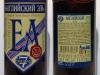 7 пивоваров. Английский Эль ▶ Gallery 1374 ▶ Image 3982 (Glass Bottle • Стеклянная бутылка)