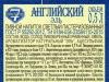 7 пивоваров. Английский Эль ▶ Gallery 1374 ▶ Image 6397 (Back Label • Контрэтикетка)