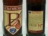 7 пивоваров. Бельгийское нефильтрованное ▶ Gallery 1683 ▶ Image 5149 (Glass Bottle • Стеклянная бутылка)