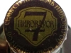 7 пивоваров. Бельгийское нефильтрованное ▶ Gallery 1683 ▶ Image 7376 (Bottle Cap • Пробка)