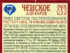 7 пивоваров. Чешское для баров ▶ Gallery 1470 ▶ Image 5152 (Back Label • Контрэтикетка)
