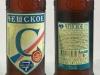7 пивоваров. Чешское ▶ Gallery 1734 ▶ Image 5349 (Glass Bottle • Стеклянная бутылка)
