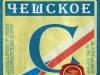 7 пивоваров. Чешское ▶ Gallery 1734 ▶ Image 5524 (Label • Этикетка)
