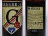 7 пивоваров. Немецкое ▶ Gallery 1373 ▶ Image 3981 (Glass Bottle • Стеклянная бутылка)