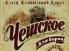 Чешское для баров ▶ Gallery 1090 ▶ Image 3145 (Label • Этикетка)