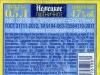 Немецкое пшеничное ▶ Gallery 2300 ▶ Image 7719 (Back Label • Контрэтикетка)