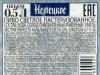 Немецкое светлое ▶ Gallery 1051 ▶ Image 7716 (Back Label • Контрэтикетка)