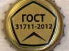 Жигулевское ▶ Gallery 1050 ▶ Image 5179 (Bottle Cap • Пробка)