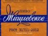 Жигулевское ▶ Gallery 1050 ▶ Image 5180 (Label • Этикетка)
