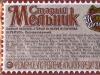 Старый Мельник из бочонка бархатное ▶ Gallery 1551 ▶ Image 4605 (Back Label • Контрэтикетка)