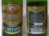 Апшеронское живое светлое ▶ Gallery 862 ▶ Image 2307 (Glass Bottle • Стеклянная бутылка)