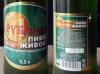 Рублёвское живое ▶ Gallery 863 ▶ Image 2308 (Glass Bottle • Стеклянная бутылка)