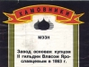 Хамовническое ▶ Gallery 197 ▶ Image 3063 (Back Label • Контрэтикетка)