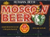 Moscow Beer ▶ Gallery 194 ▶ Image 411 (Label • Этикетка)