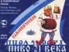 Хамовническое пиво 21 века ▶ Gallery 200 ▶ Image 3069 (Label • Этикетка)