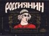 Россиянин ▶ Gallery 189 ▶ Image 396 (Label • Этикетка)