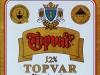 Topvar Premium ▶ Gallery 756 ▶ Image 2026 (Label • Этикетка)