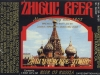 Zhiguli Beer ▶ Gallery 202 ▶ Image 420 (Label • Этикетка)