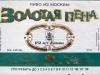 Золотая пена ▶ Gallery 187 ▶ Image 1141 (Label • Этикетка)