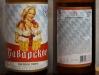 Баварское ▶ Gallery 941 ▶ Image 2554 (Glass Bottle • Стеклянная бутылка)