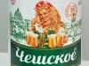 Чешское ▶ Gallery 2707 ▶ Image 9171 (Plastic Bottle • Пластиковая бутылка)