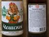 Чешское ▶ Gallery 942 ▶ Image 2556 (Glass Bottle • Стеклянная бутылка)