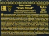 Irish Stout ▶ Gallery 1133 ▶ Image 5135 (Back Label • Контрэтикетка)