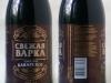 Свежая варка Баварское темное ▶ Gallery 2107 ▶ Image 6774 (Plastic Bottle • Пластиковая бутылка)