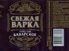 Свежая варка Баварское темное ▶ Gallery 2107 ▶ Image 6775 (Wrap Around Label • Круговая этикетка)