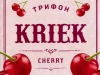 Трифон Kriek ▶ Gallery 2480 ▶ Image 8242 (Label • Этикетка)