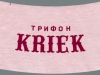 Трифон Kriek ▶ Gallery 2480 ▶ Image 8243 (Neck Label • Кольеретка)