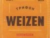 Трифон Weizen ▶ Gallery 2013 ▶ Image 7226 (Label • Этикетка)