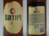 Вятич классическое ▶ Gallery 511 ▶ Image 9631 (Glass Bottle • Стеклянная бутылка)