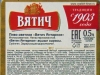 Вятич Янтарное ▶ Gallery 1363 ▶ Image 3947 (Back Label • Контрэтикетка)