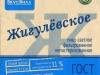 Жигулевское ▶ Gallery 1033 ▶ Image 8676 (Label • Этикетка)